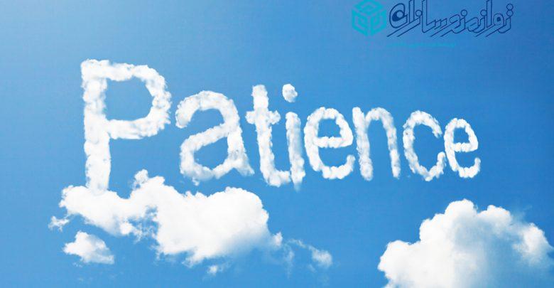 بالا بردن صبر