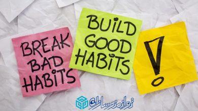 عادت های خوب بسازید
