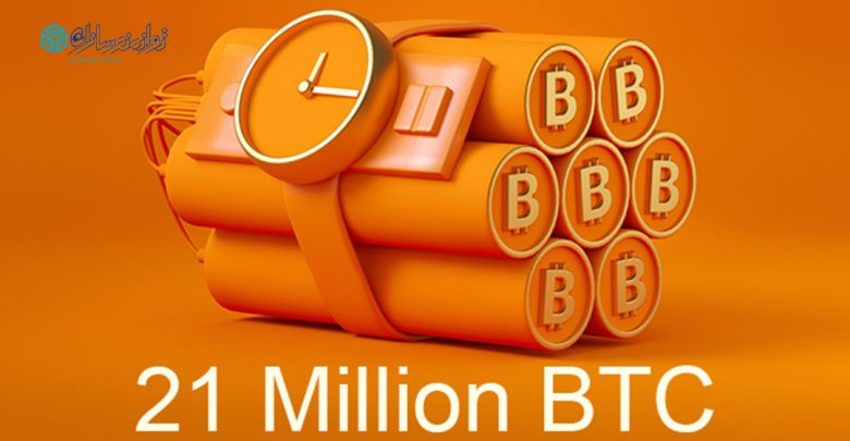 21 میلیون بیت کوین