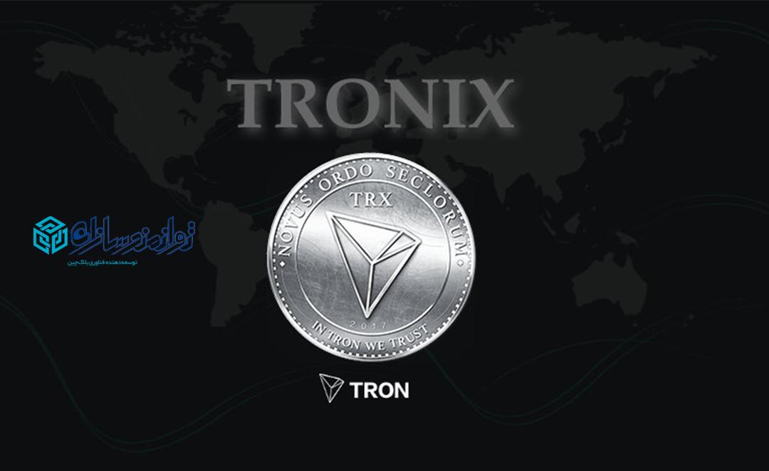 ترونیکس