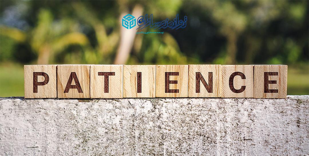 در معامله گری صبور باش